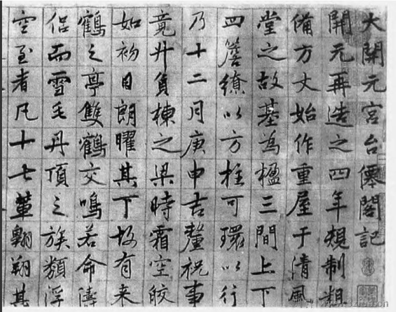 中国书法全集 鲜于枢154作品欣赏