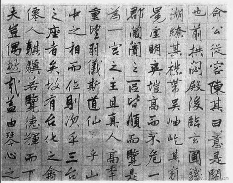 中国书法全集 鲜于枢155作品欣赏
