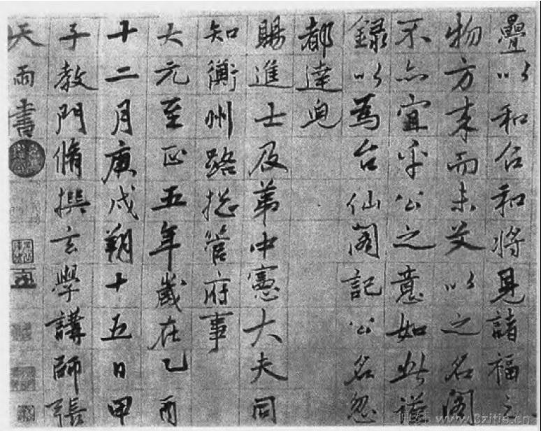 中国书法全集 鲜于枢156作品欣赏