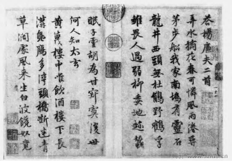 中国书法全集 鲜于枢157作品欣赏