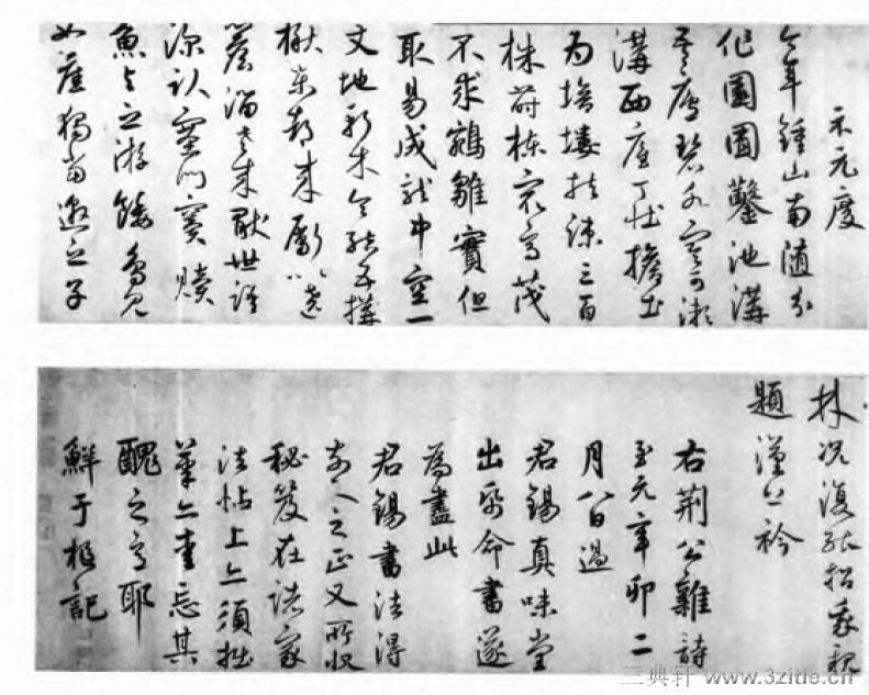 中国书法全集 鲜于枢16作品欣赏