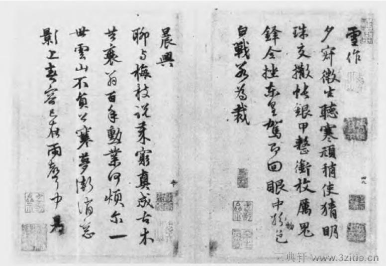 中国书法全集 鲜于枢160作品欣赏