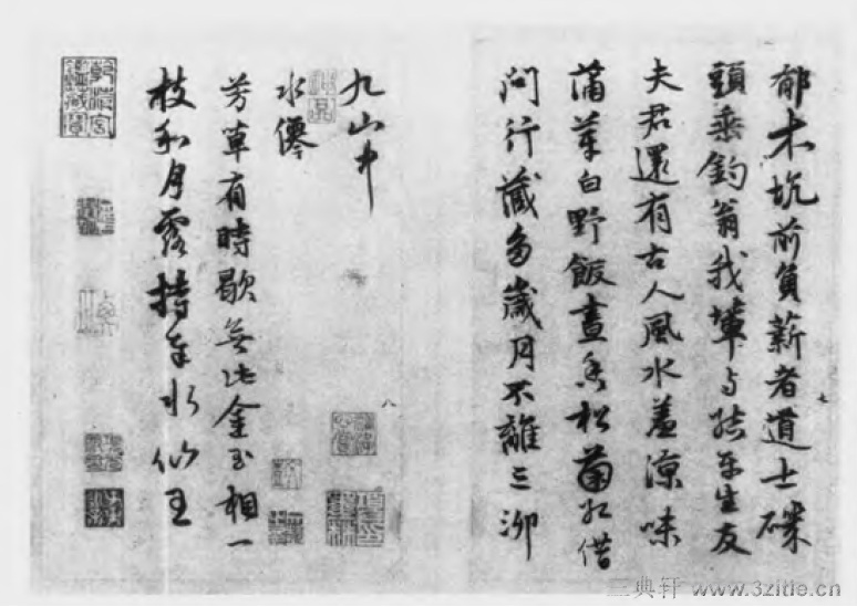 中国书法全集 鲜于枢161作品欣赏