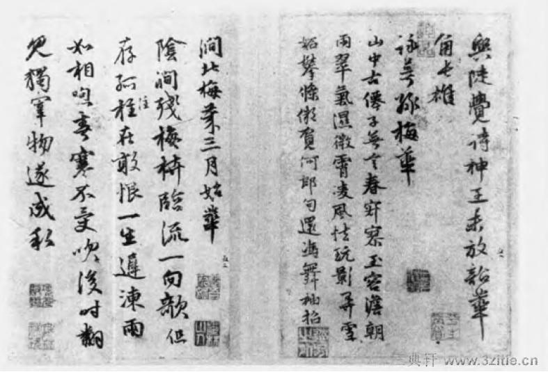 中国书法全集 鲜于枢162作品欣赏