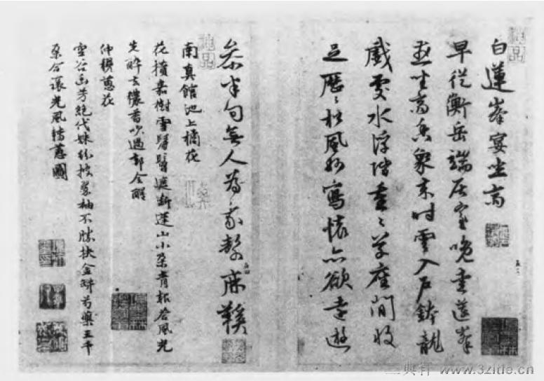 中国书法全集 鲜于枢163作品欣赏