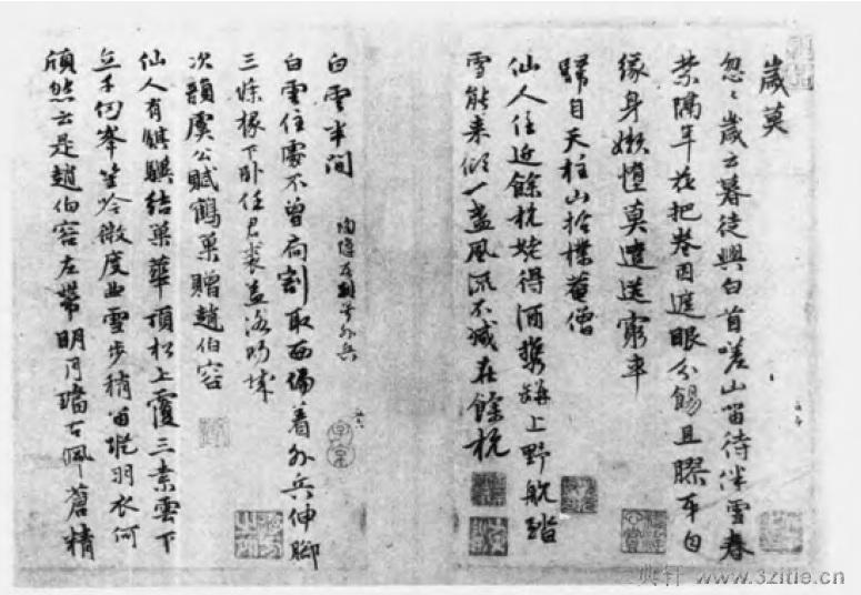 中国书法全集 鲜于枢164作品欣赏