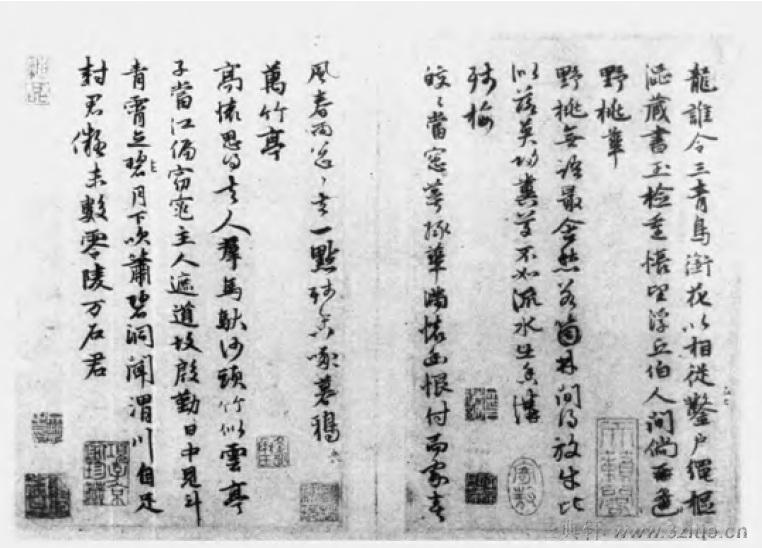 中国书法全集 鲜于枢166作品欣赏