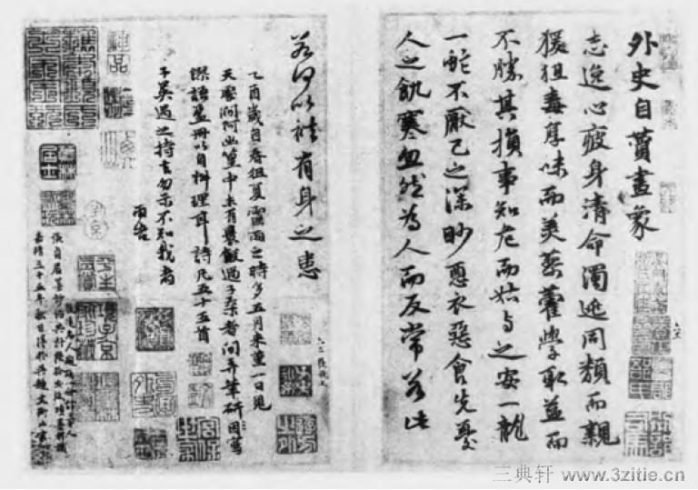 中国书法全集 鲜于枢167作品欣赏