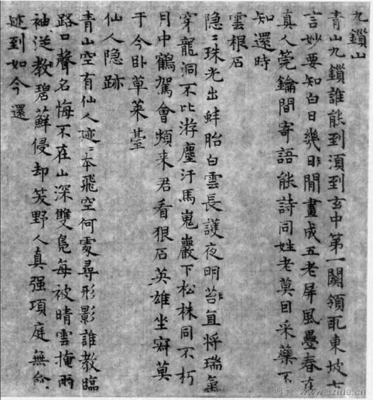 中国书法全集 鲜于枢168作品欣赏