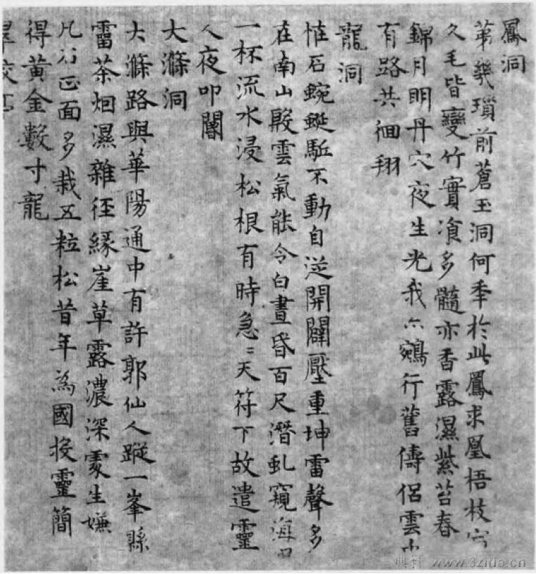 中国书法全集 鲜于枢169作品欣赏