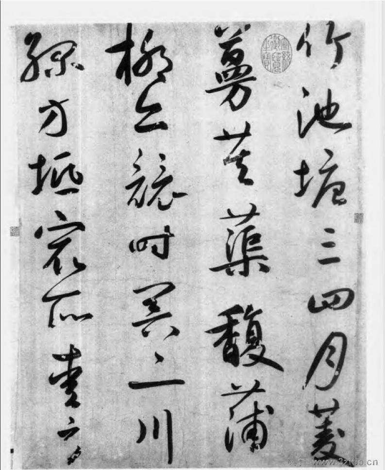 中国书法全集 鲜于枢17作品欣赏
