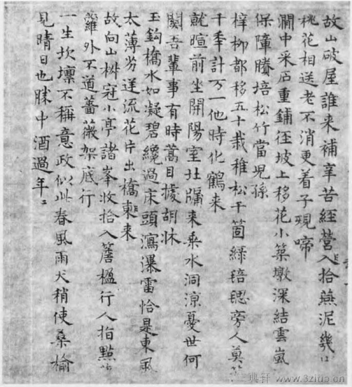 中国书法全集 鲜于枢170作品欣赏