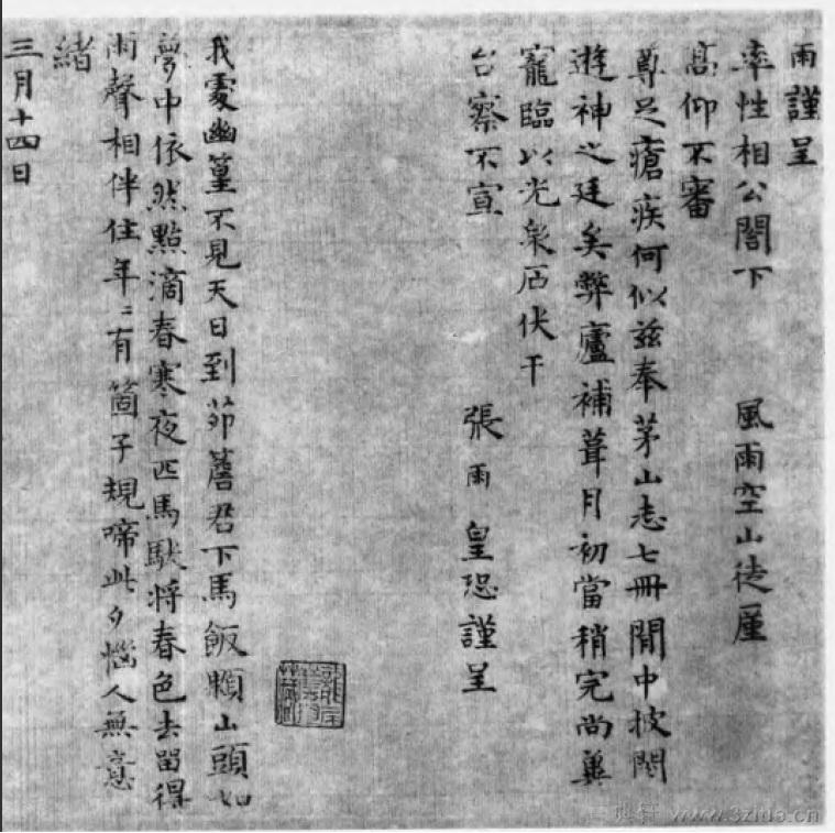 中国书法全集 鲜于枢171作品欣赏
