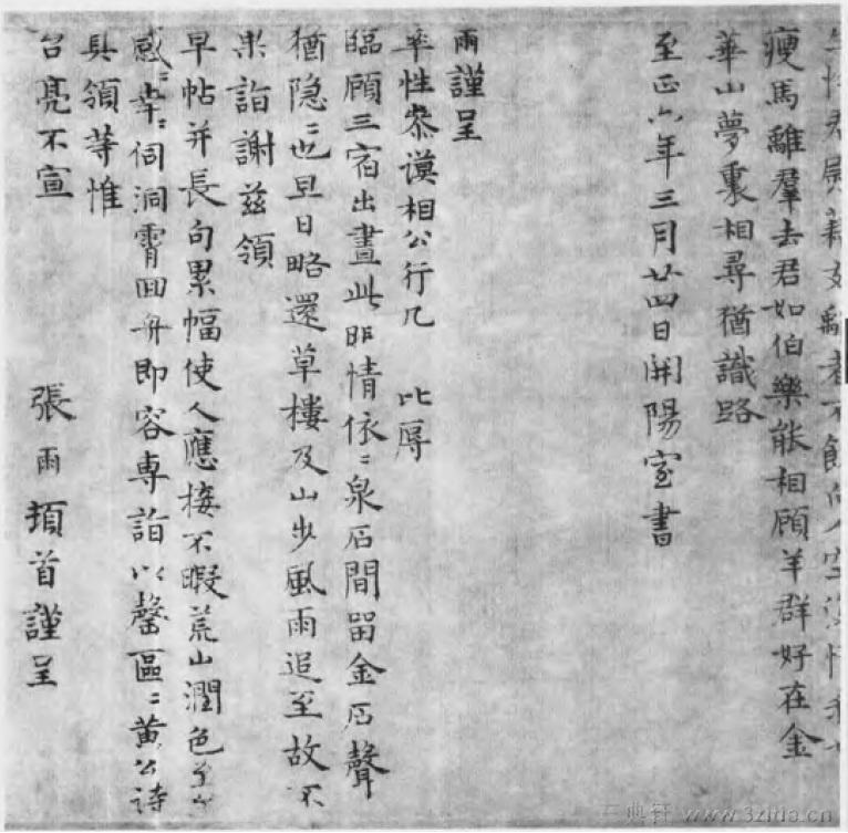 中国书法全集 鲜于枢172作品欣赏