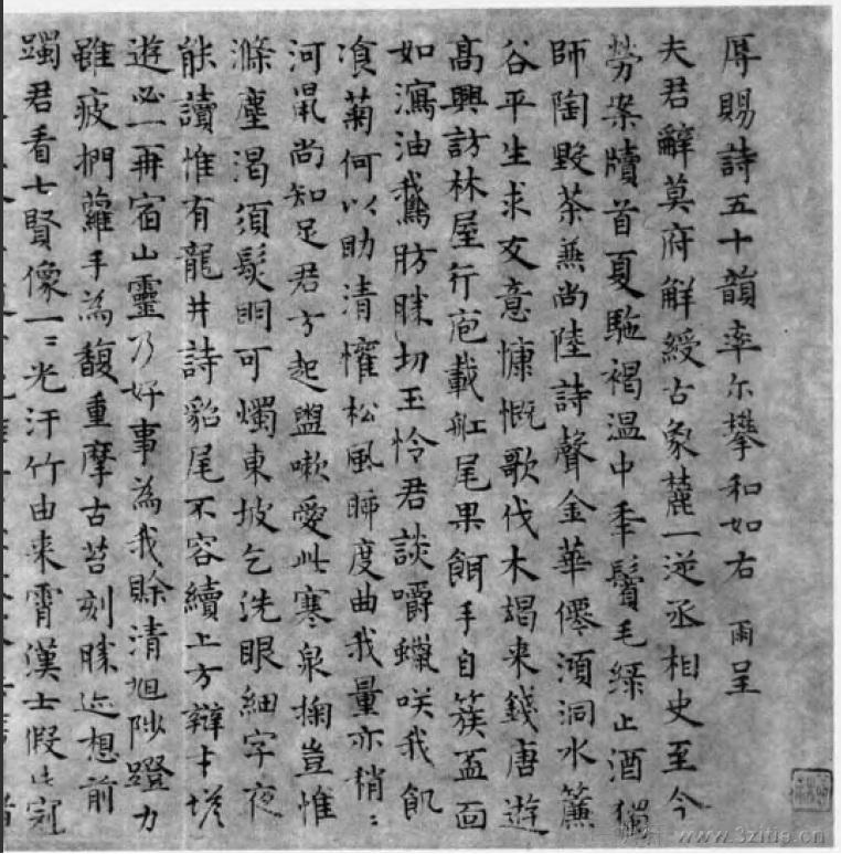 中国书法全集 鲜于枢173作品欣赏