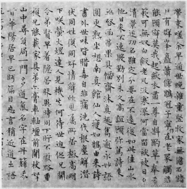 中国书法全集 鲜于枢174作品欣赏
