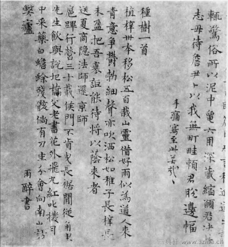 中国书法全集 鲜于枢175作品欣赏