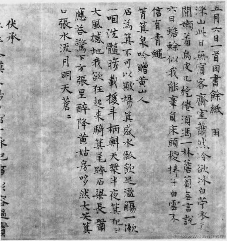 中国书法全集 鲜于枢176作品欣赏