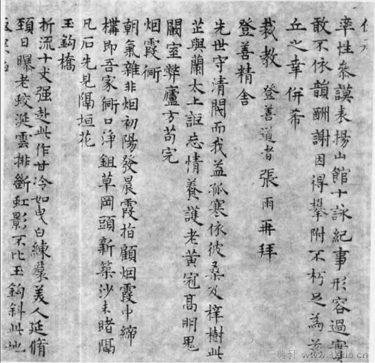 中国书法全集 鲜于枢177作品欣赏