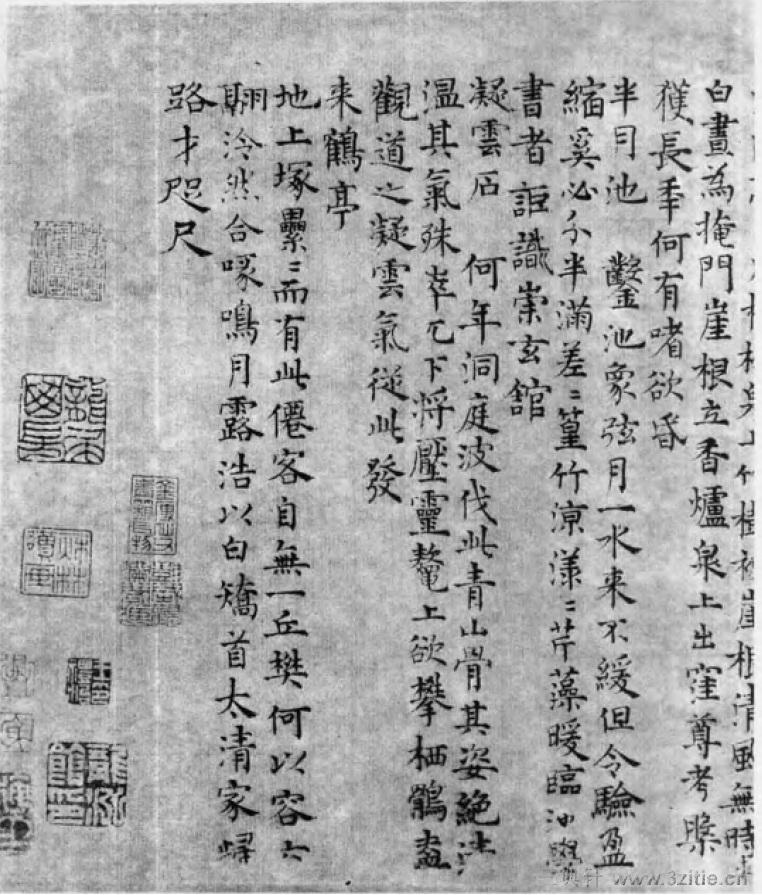 中国书法全集 鲜于枢178作品欣赏