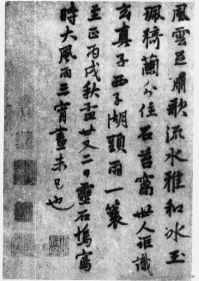 中国书法全集 鲜于枢179作品欣赏