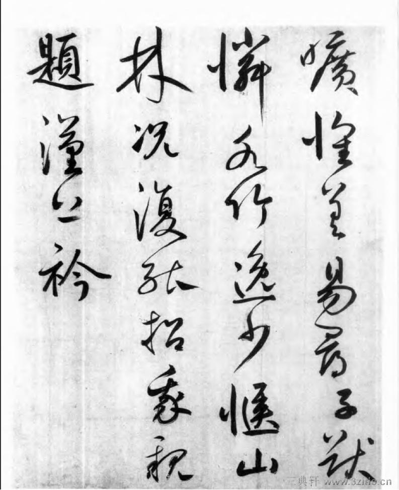 中国书法全集 鲜于枢18作品欣赏