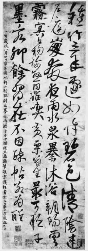 中国书法全集 鲜于枢180作品欣赏