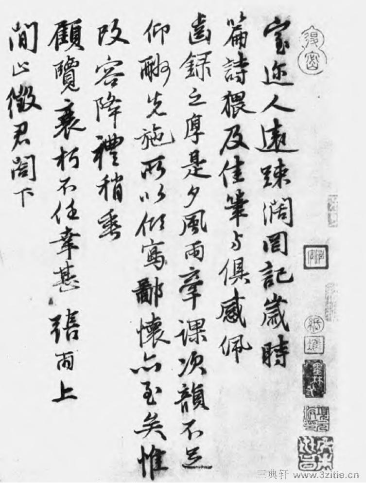 中国书法全集 鲜于枢181作品欣赏