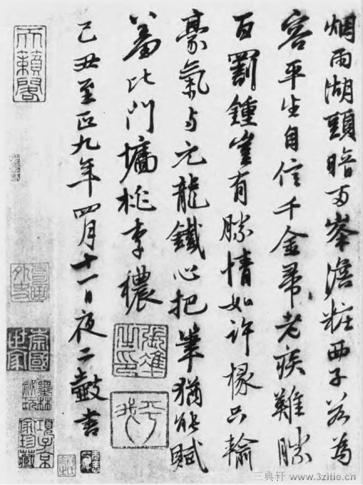 中国书法全集 鲜于枢182作品欣赏