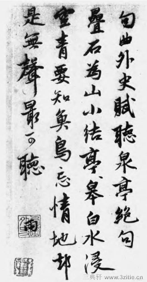 中国书法全集 鲜于枢183作品欣赏