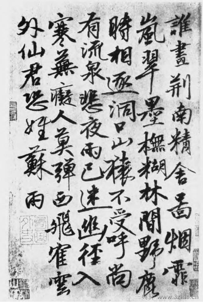 中国书法全集 鲜于枢184作品欣赏