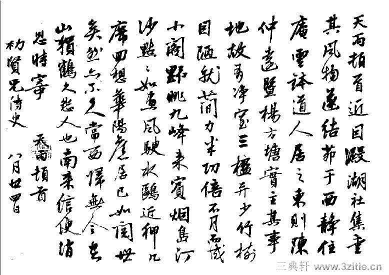 中国书法全集 鲜于枢185作品欣赏