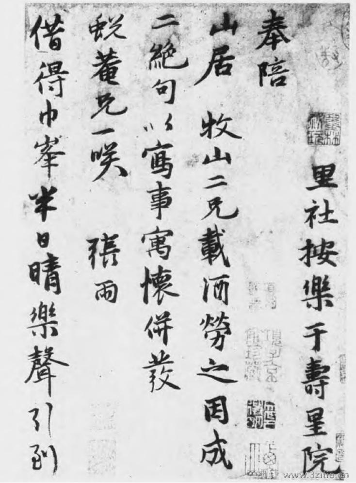 中国书法全集 鲜于枢186作品欣赏