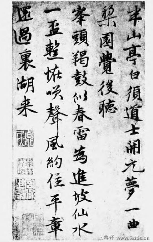 中国书法全集 鲜于枢187作品欣赏