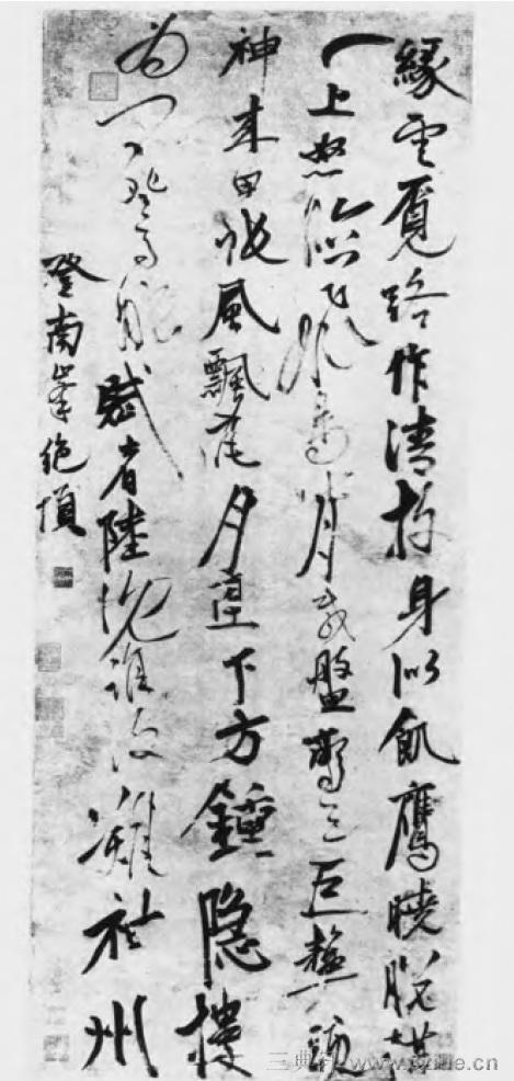 中国书法全集 鲜于枢188作品欣赏