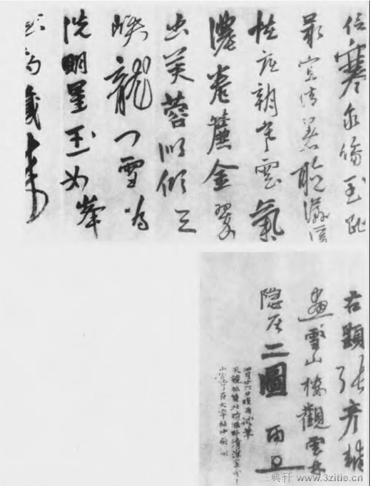 中国书法全集 鲜于枢189作品欣赏