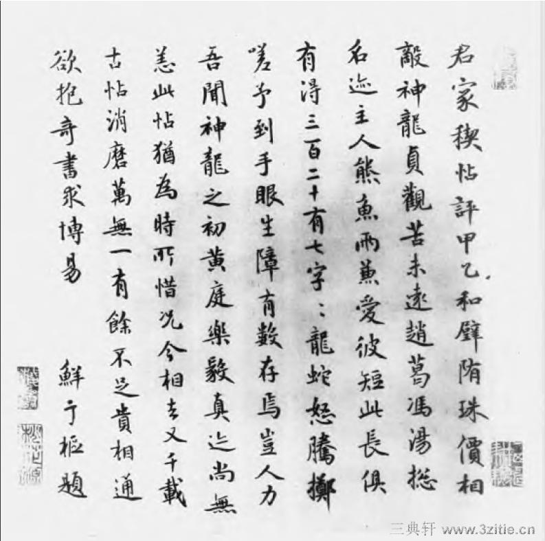 中国书法全集 鲜于枢19作品欣赏