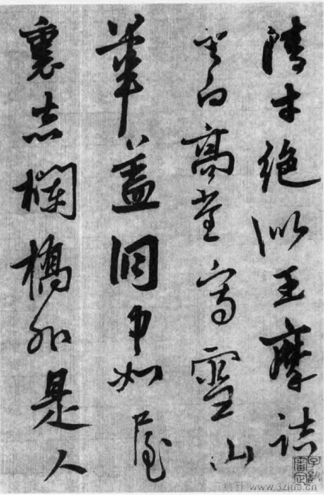 中国书法全集 鲜于枢190作品欣赏
