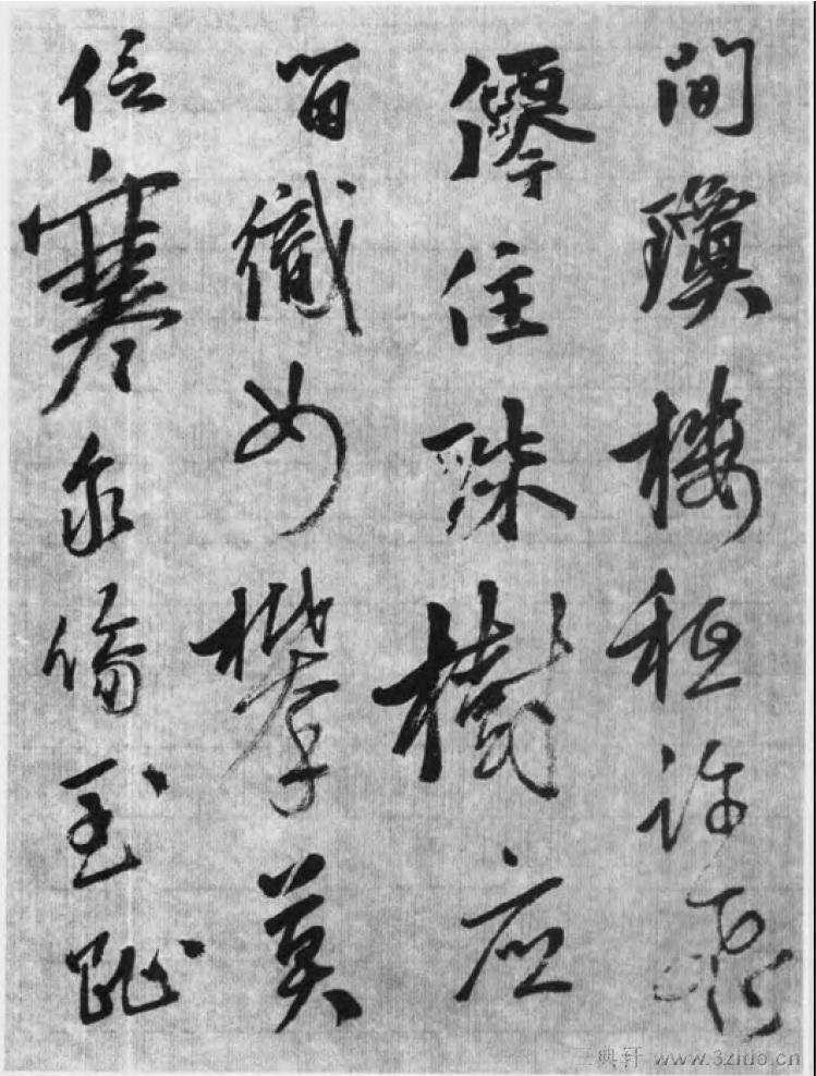中国书法全集 鲜于枢191作品欣赏