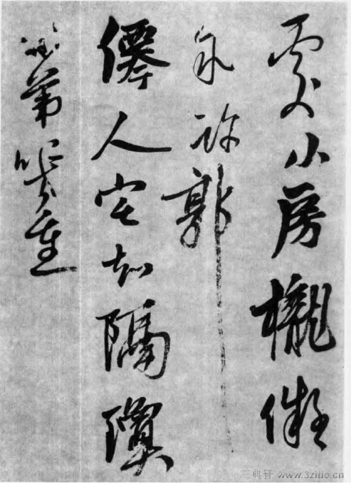 中国书法全集 鲜于枢193作品欣赏