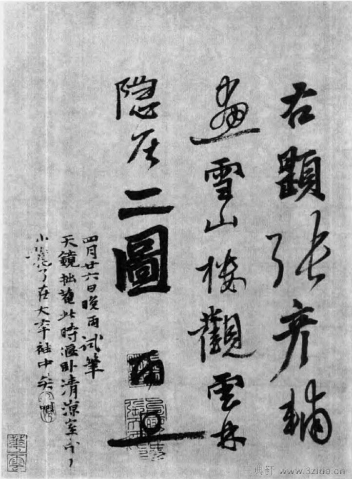 中国书法全集 鲜于枢194作品欣赏