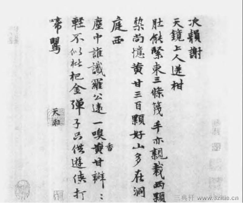 中国书法全集 鲜于枢195作品欣赏