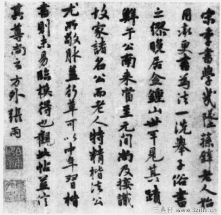 中国书法全集 鲜于枢196作品欣赏