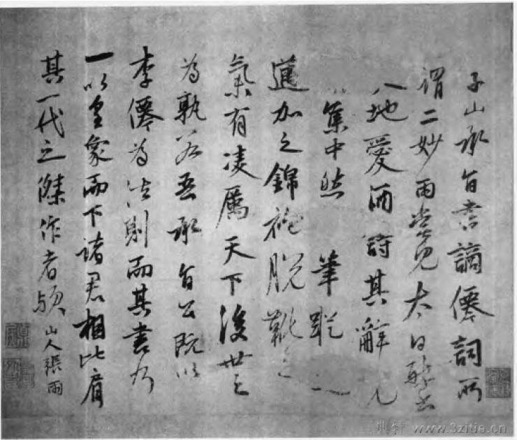 中国书法全集 鲜于枢197作品欣赏