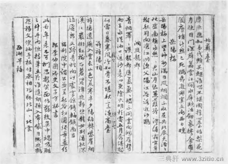 中国书法全集 鲜于枢198作品欣赏
