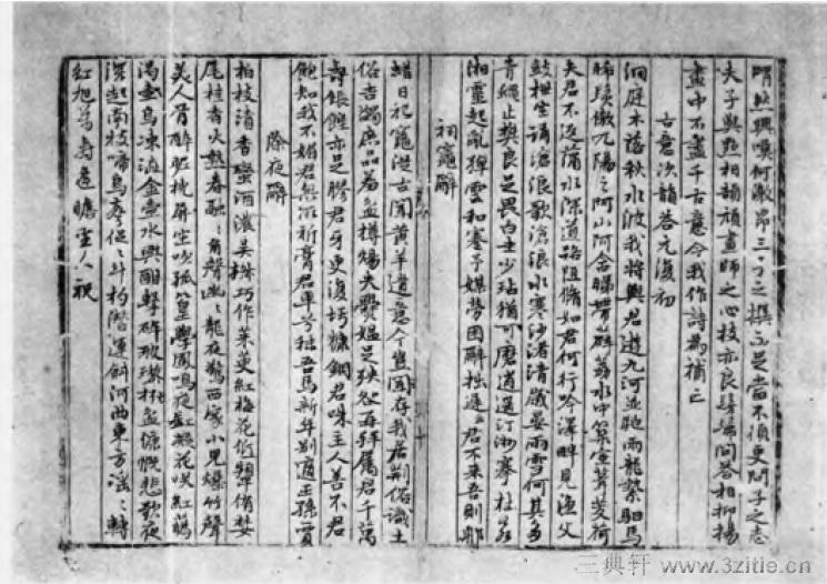 中国书法全集 鲜于枢199作品欣赏