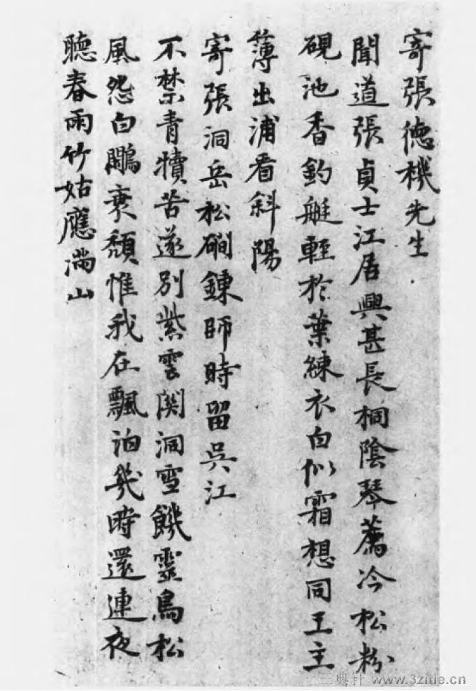 中国书法全集 鲜于枢200作品欣赏