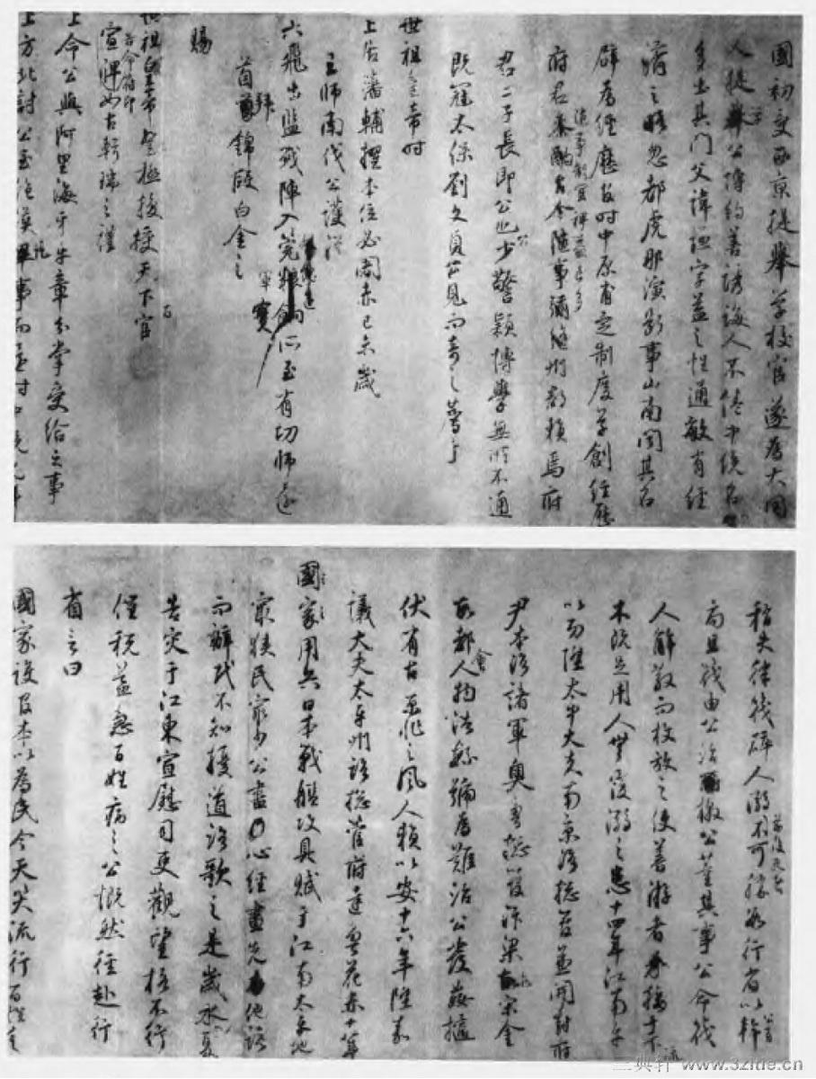 中国书法全集 鲜于枢21作品欣赏