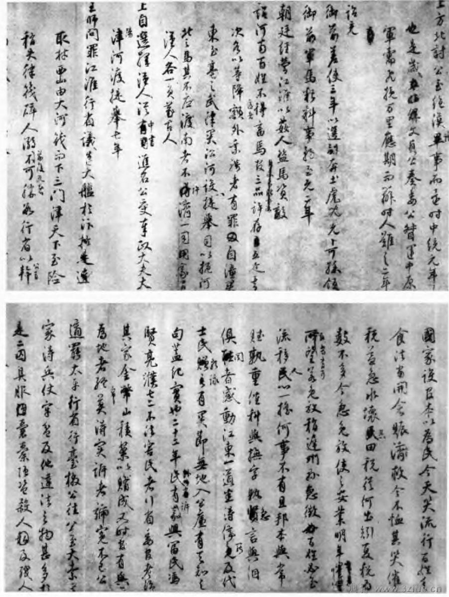 中国书法全集 鲜于枢22作品欣赏