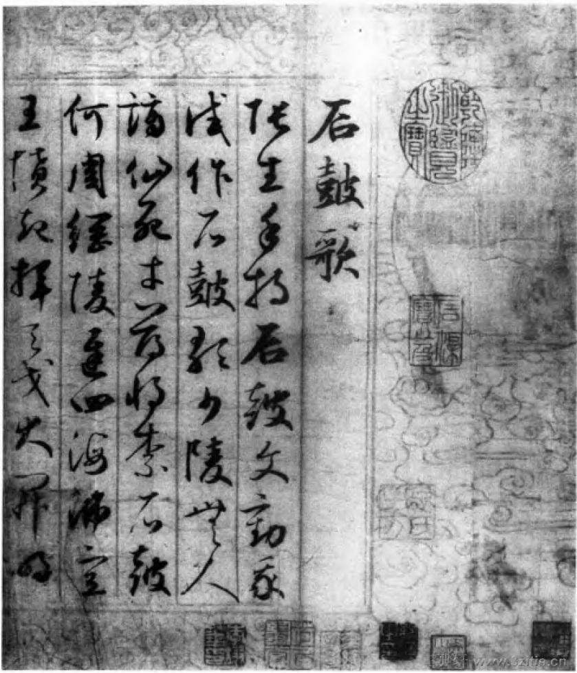 中国书法全集 鲜于枢23作品欣赏